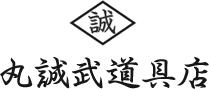 有限会社丸誠武道具店